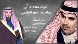 شيله مهداه الى عياد بن ناصر الدلبحي اداء مهنا العتيبي كلمات عيضه الثبيتي