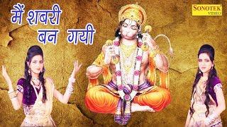 मैं शबरी बन गयी | Main Sabri Ban Gayi | Karishma Sharma, Minakshi Sharma | Latest Hanuman Bhajan