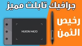 مراجعة تابلت رسم HUION H420 اداء ممتاز و بسعر رخيص