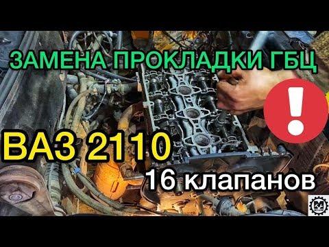 Замена прокладки ГБЦ Ваз 2110 16 клапанов / Ремонт двигателя - САНЯ МЕХАНИК