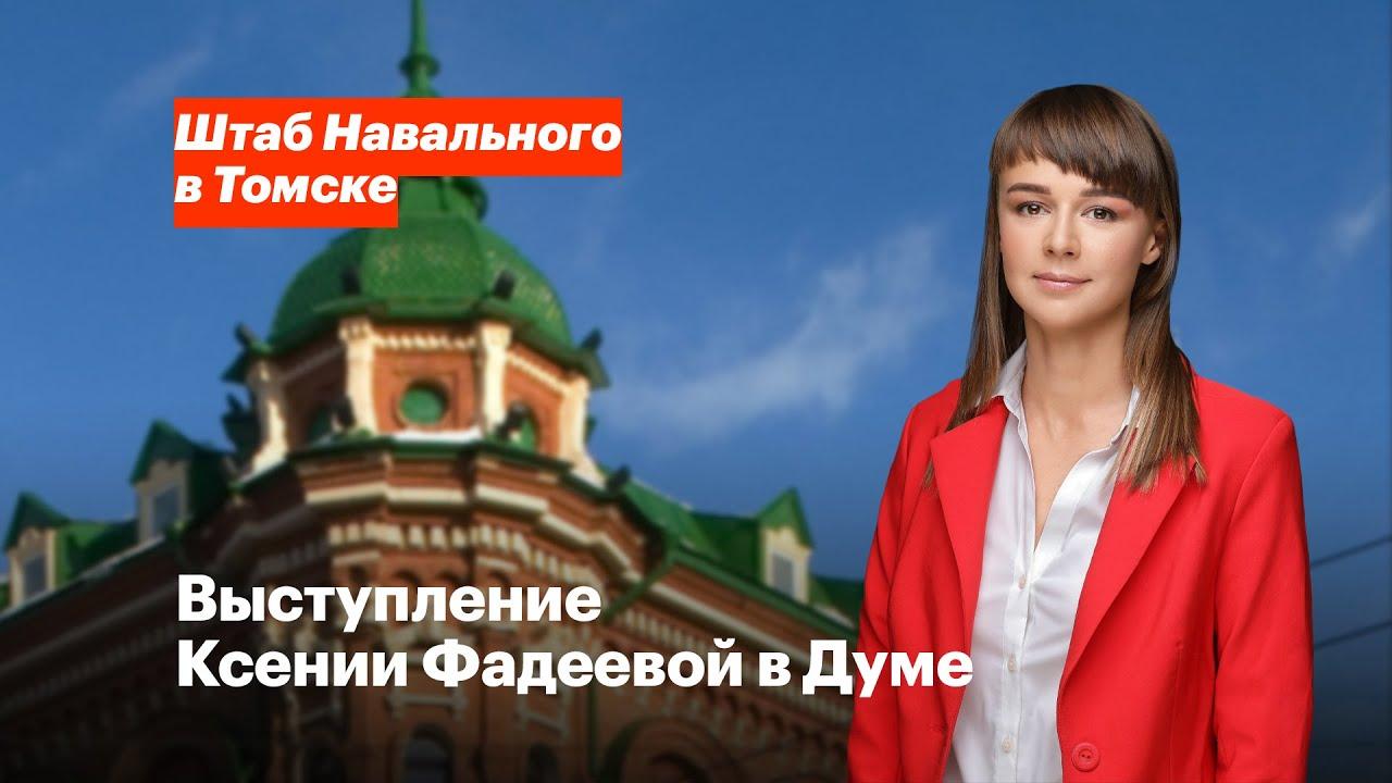 Выступление Ксении Фадеевой в думе