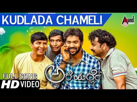 Are Marler | Kudlada Chameli | New Tulu HD Video Song 2017 | Arjun Kapikad | Supriya Lohith