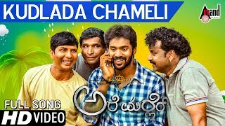 Are Marler   Kudlada Chameli   New Tulu HD Video Song 2017   Arjun Kapikad   Supriya Lohith