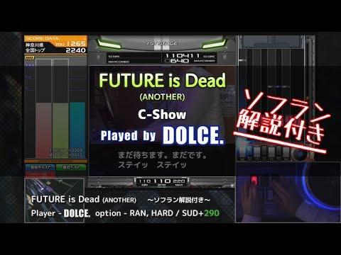 [解説付き] FUTURE is Dead (A) / played by DOLCE. / beatmania IIDX25 CANNON BALLERS