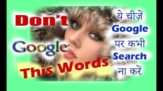 Don't Search on Google, Never Google, Things you should never Google