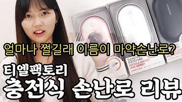 얼마나 쩔길래 이름이 마약손난로? 티엘팩토리 충전식 손난로 리뷰