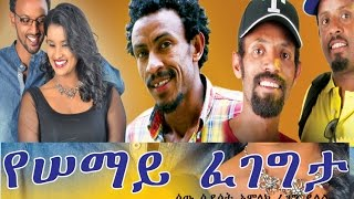 New Ethiopian Film - Yesemay Fegegta (የሰማይ ፈገግታ ሙሉ ፊልም) 2015 Full Movie