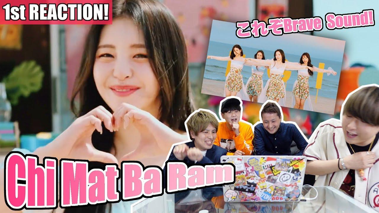 Brave Girls (브레이브걸스) - Chi Mat Ba Ram がこの夏間違いなしのサウンド!MV 1st Reaction!!!