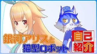 【自己紹介】銀河アリスとネコ型ロボ