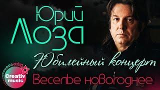 Юрий Лоза - Веселье новогоднее (Юбилейный концерт, Live)