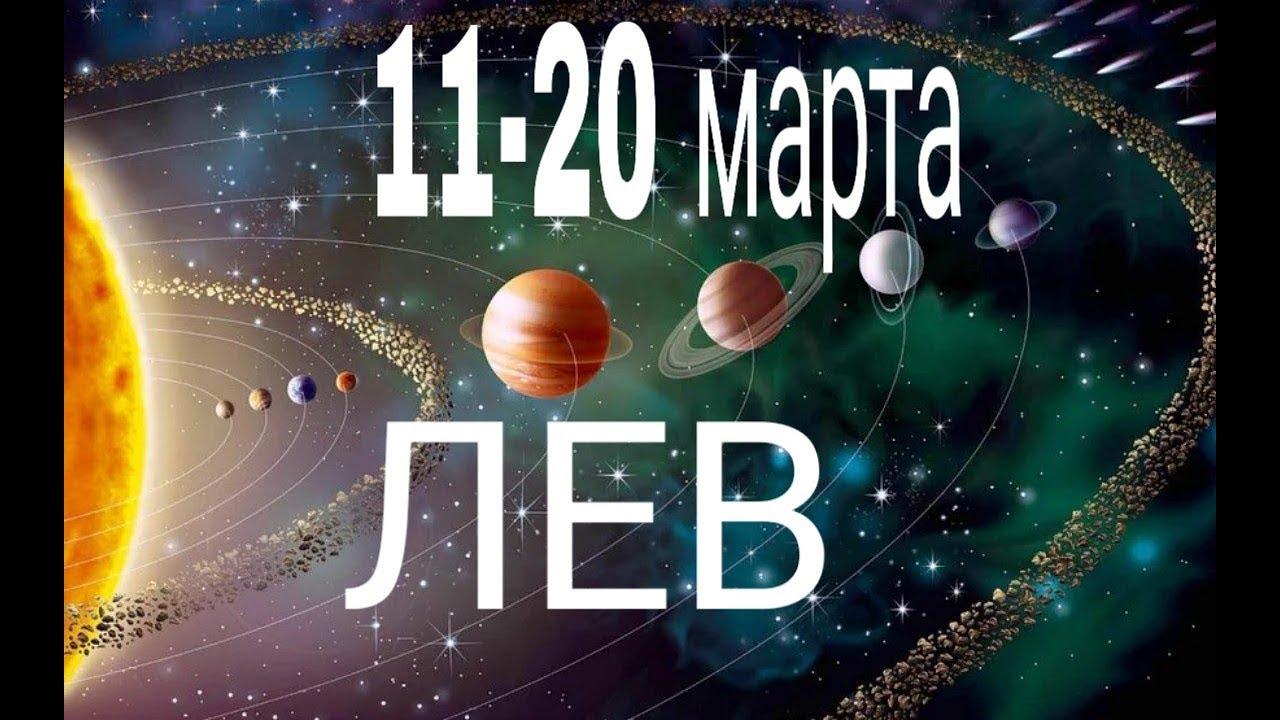 ЛЕВ. 11-20 МАРТА 2019г. Таро-прогноз. Деньги. Работа
