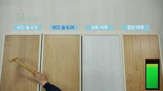 KCC바닥재 숲소리  층간소음 테스트