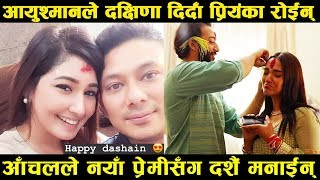 आँचलले नयाँ प्रेमीसँग दशैं मनाईन् | Ayushman ले दक्षिणा दिदाँ  Priyanka भने राेईन् | Aanchal, Pooja
