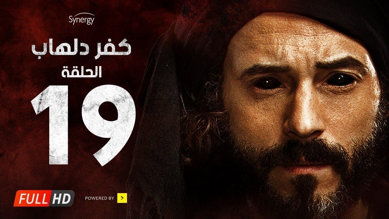 مسلسل كفر دلهاب - الحلقة 19 التاسعة عشر - بطولة يوسف الشريف | Kafr Delhab Series - Ep 19