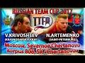 Напряжение в заключительной партии Кривошеев - Артёменко Кубок России