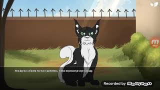 Новелла коты воители Послание Звёзд 4 часть ( финал )