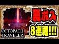 【攻略】フィニスの門 ボスラッシュ〜8人クリア後〜【オクトパストラベラー】