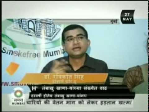 SMOKE FREE MUMBAI-- MEDIA HOUSE Women Smoking Survey 2010