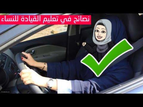 نصائح في تعليم القيادة للنساء سناب مصطفى لايف دروس القيادة قيادة المرأة Youtube