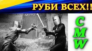 РУБИМ МЕЧОМ, КОЛЕМ ГИЗАРМОЙ, МАШЕМ БЕРДЫШОМ! Chivalry: Medieval Warfare