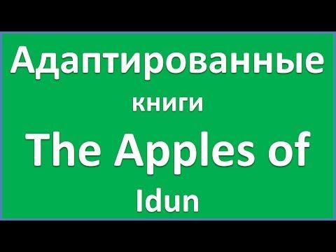 English books: The Apples of Idun
