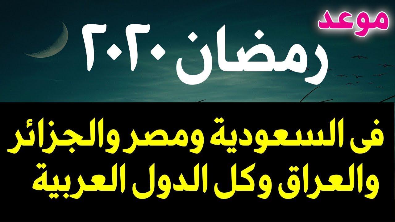 عاجل ورسميا نتيجة استطلاع رؤية هلال رمضان 1441 2020 في العراق والجزائر والامارات والكويت والبحرين Youtube