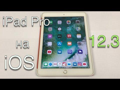 Работа iPad Pro на iOS 12.3
