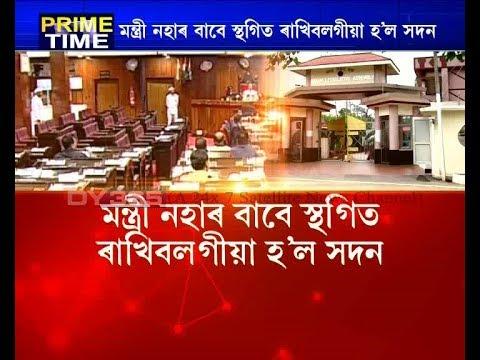 অসম বিধানসভাত নজিৰবিহীন ঘটনা || Assembly No Minister today