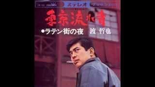 渡哲也 - 東京流れ者