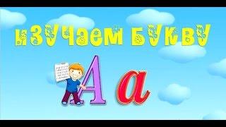Буквы алфавита.  Учим буквы.  Учим букву А. Развивающие мультики