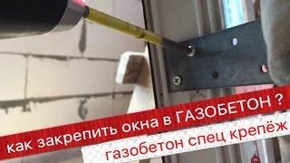 Как закрепить окна в газобетон. Монтаж окон киев.(Газобетон материал который требует специального крепежа для окон. В противном случае окна могут плохо..., 2015-06-24T12:05:38.000Z)