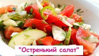 Салат из Огурцов, Помидоров и Горького Перца