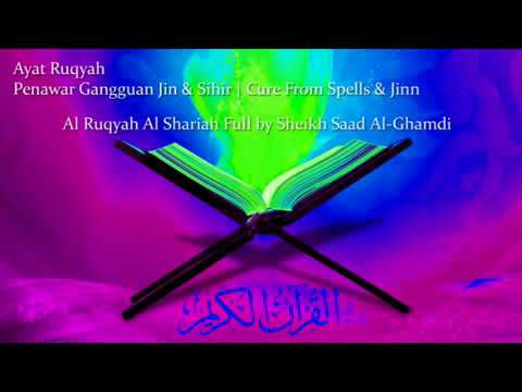 AYAT RUQIYAH PENGUSIR JIN DAN SYETAN oleh Sheikh Saad AL Ghamdi