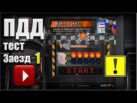 ПДД РФ 2013: тест Миля Икс (1-20)из YouTube · Длительность: 25 мин58 с