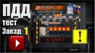 ПДД РФ 2013: тест Миля Икс (1-20)