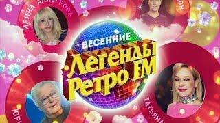 Весенние Легенды Ретро-ФМ