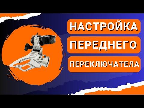 Настройка переднего переключателя Shimano Tourney TX800