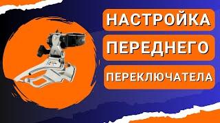 Настройка переднего переключателя Shimano Tourney TX800(С вами - http://velomoda.com.ua и наша веломастерская ( http://velomoda.com.ua/news/70-vam-nuzhen.html) . Сегодня мы покажем, как настроить..., 2016-04-15T20:26:27.000Z)