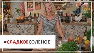 #сладкоесолёное №10 | Юлия Высоцкая — Черный бургер с котлетой из семги и «Кровавая Мэри»