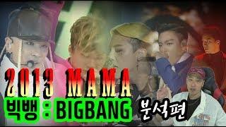 [빅뱅1편] 긴말 안함 ?전설? '2013 MAMA in HK' / BIGBANG - 2013 MAMA in…