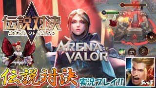 大人気対戦ゲーム登場!『伝説対決 -Arena of Valor-』実況プレイ!