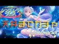 【デレステ】フェス限アナスタシア天井まで300回ガチャ!