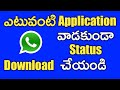 download whatsapp status without using any app in telugu Whatsapp Status Video Download Free