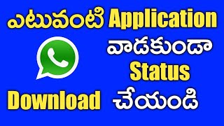 download whatsapp status without using any app in telugu