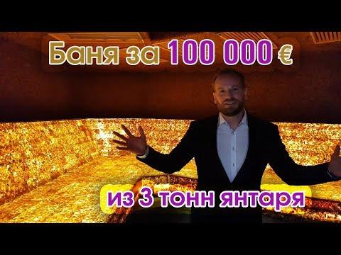 Баня за 100 000 € из 3 тонн янтаря в Литве. | Litva.lt
