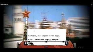 Слайд шоу на Юбилей в стиле СССР