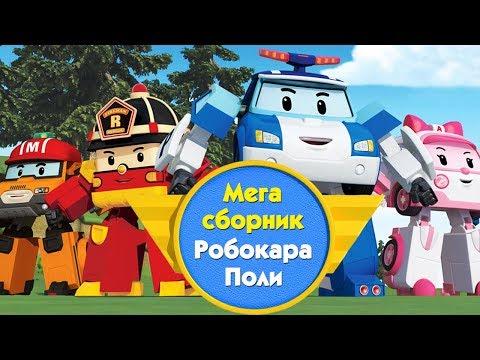 Мультфильм поли робокар 1 поли