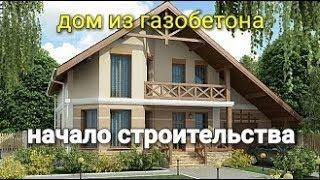 Начало строительства двухэтажного дома из газобетона. Размер 11,5/13. Подробный пошаговый обзор. #1