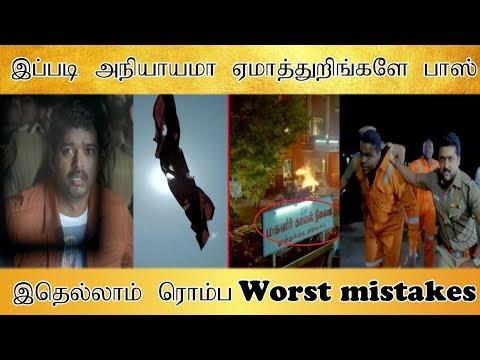 இப்படி-அநியாயமா-ஏமாத்துறிங்களே-பாஸ்,-worst-mistakes---tamilfact