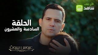 مواجهات حادة، سرقة، وتهديد في حلقة جديدة من عروس بيروت